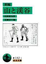 新編 山と渓谷(岩波文庫)(文庫)