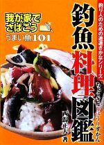 釣魚料理図鑑 我が家でさばこう!うまい魚101(文庫)