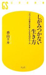 しがみつかない生き方 「ふつうの幸せ」を手に入れる10のルール(幻冬舎新書)(新書)