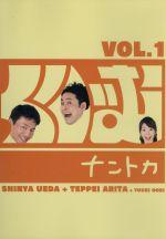 くりぃむナントカ Vol.1