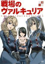 戦場のヴァルキュリア3(通常)(DVD)