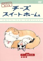 チーズスイートホーム あたらしいおうち home made movie3 「チー、仲良くなる。」(通常)(DVD)