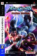 ソウルキャリバー Broken Destiny(ゲーム)