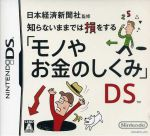 日本経済新聞社監修 知らないままでは損をする「モノやお金のしくみ」DS(ゲーム)