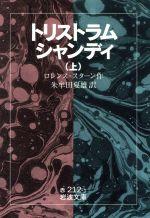 トリストラム・シャンディ(岩波文庫)(上)(文庫)