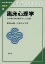 臨床心理学 心の専門家の教育と心の支援(心理学の世界 基礎編8)(単行本)