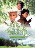 アボンリーへの道 SEASONI DVD-BOX(通常)(DVD)
