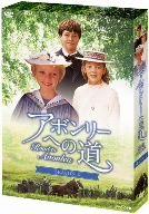 アボンリーへの道 SEASONⅡ DVD-BOX(通常)(DVD)
