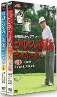 NHK趣味悠々 阪田哲男のトップアマ ゴルフの流儀 六十九ヶ条 DVDセット(通常)(DVD)