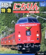 485系 特急にちりん 宮崎空港~別府(Blu-ray Disc)(BLU-RAY DISC)(DVD)