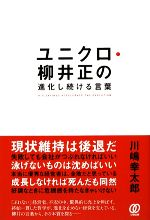 ユニクロ・柳井正の進化し続ける言葉(単行本)