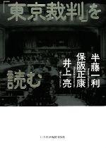 「東京裁判」を読む(単行本)