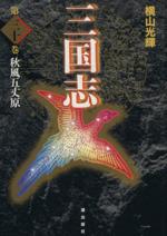 三国志(愛蔵版)(30)秋風五丈原