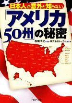 日本人が意外と知らない「アメリカ50州」の秘密(PHP文庫)(文庫)