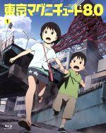 東京マグニチュード8.0 第1巻(Blu-ray Disc)(BLU-RAY DISC)(DVD)
