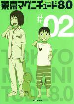 東京マグニチュード8.0 第2巻(通常)(DVD)