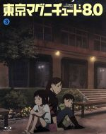 東京マグニチュード8.0 第3巻(Blu-ray Disc)(BLU-RAY DISC)(DVD)