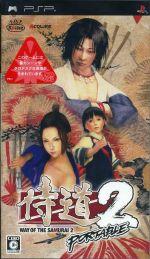 侍道2 ポータブル(ゲーム)