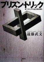 プリズン・トリック(単行本)