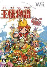 王様物語(ゲーム)
