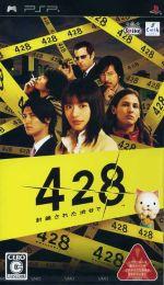 428 ~封鎖された渋谷で~(ゲーム)