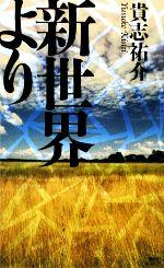 新世界より(講談社ノベルス)(新書)