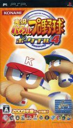 実況パワフルプロ野球 ポータブル4(ゲーム)