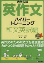 大学入試 英作文ハイパートレーニング 和文英訳編(CD付)(単行本)