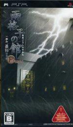 雨格子の館 PORTABLE 一柳和、最初の受難(ゲーム)