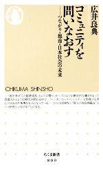 コミュニティを問いなおす つながり・都市・日本社会の未来(ちくま新書)(新書)