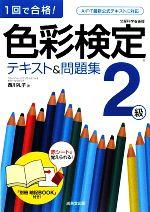 1回で合格!色彩検定2級テキスト&問題集(別冊暗記BOOK、赤シート付)(単行本)
