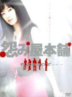 怨み屋本舗 REBOOT DVD-BOX(通常)(DVD)