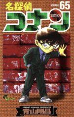 名探偵コナン(65)(サンデーC)(少年コミック)