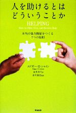 人を助けるとはどういうことか 本当の「協力関係」をつくる7つの原則(単行本)