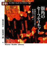 街角のセーフティネット 精神障害者の生活支援と精神科クリニック(メンタルヘルス・ライブラリー25)(単行本)