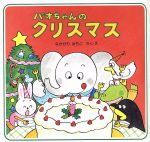 パオちゃんのクリスマス(児童書)