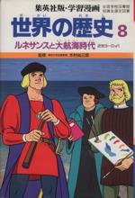 世界の歴史 第2版 ルネサンスと大航海時代 近世ヨーロッパ(集英社版・学習漫画)(8)(児童書)