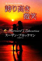 誇り高き微笑 危険を愛する男たち 5(MIRA文庫)(文庫)