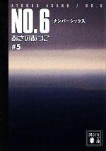 NO.6(講談社文庫)(#5)(文庫)