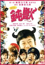 鈍獣 プレミアム・エディション(通常)(DVD)