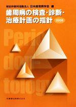 歯周病の検査・診断・治療計画の指針(2008)(単行本)