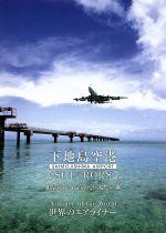 世界のエアライナー 下地島空港(通常)(DVD)