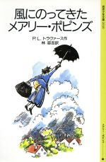 風にのってきたメアリーポピンズ(岩波少年文庫2030)(児童書)