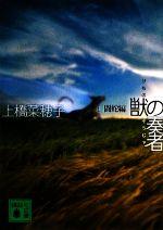獣の奏者 闘蛇編(講談社文庫)(1)(文庫)