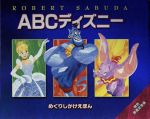 ABCディズニー(めくりしかけえほん)(児童書)