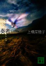 獣の奏者 王獣編(講談社文庫)(2)(文庫)
