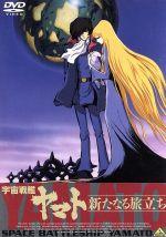 宇宙戦艦ヤマト 新たなる旅立ち(通常)(DVD)