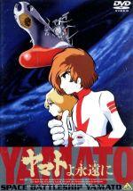 ヤマトよ永遠に(通常)(DVD)