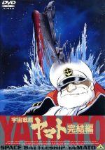 宇宙戦艦ヤマト 完結編(通常)(DVD)