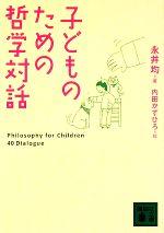 子どものための哲学対話(講談社文庫)(文庫)